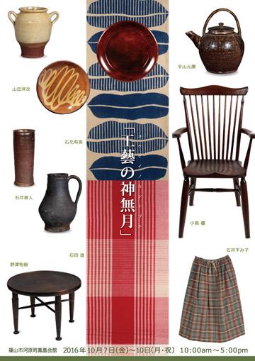 <b>「工藝の神無月」展2016</b>