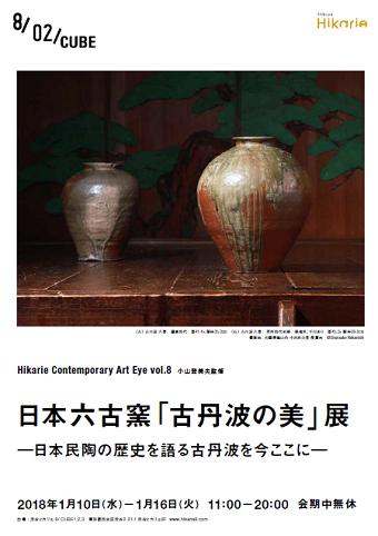 <b>日本六古窯「古丹波の美」展<br>— 日本民陶の歴史を語る古丹波を今ここに —</b>