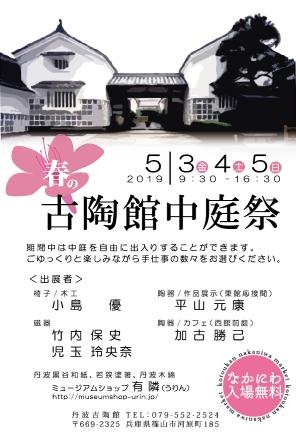 <b>春の古陶館中庭祭</b>